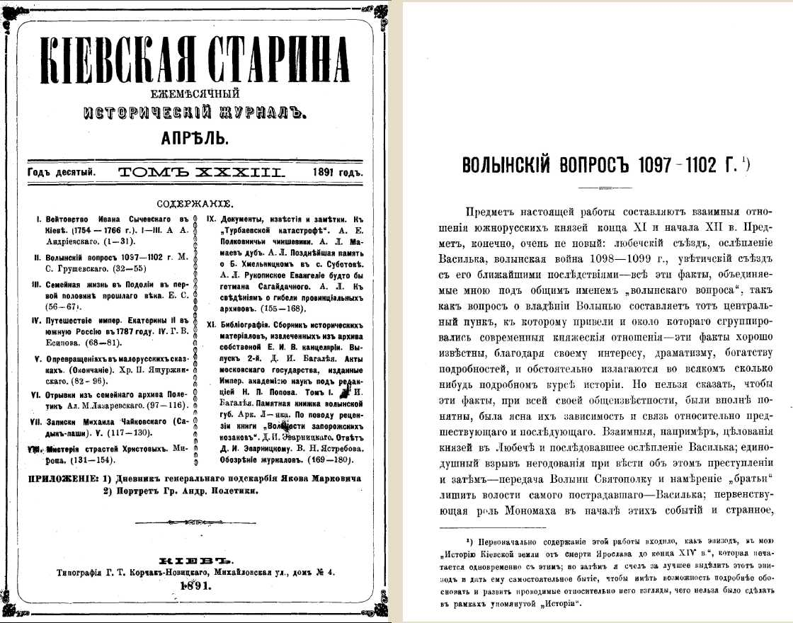 Mykhajlo Hrushevsky - «Volyn question