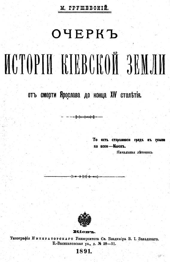 Михаило Грушевский - «Очерк истории…