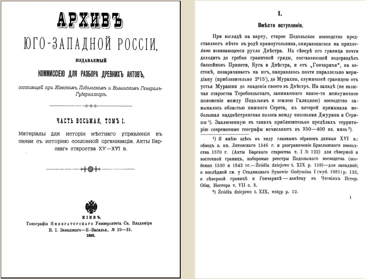 Mykhajlo Hrushevsky - «Archive of…