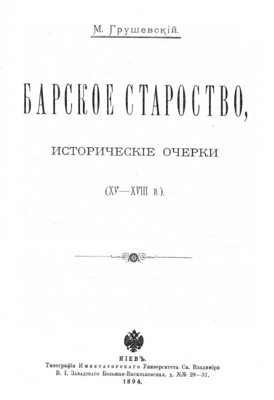 Mykhajlo Hrushevsky - «Bar county