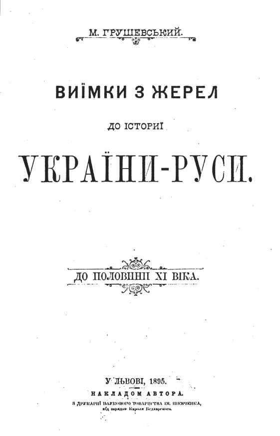 Mykhajlo Hrushevsky - «The excerpts…