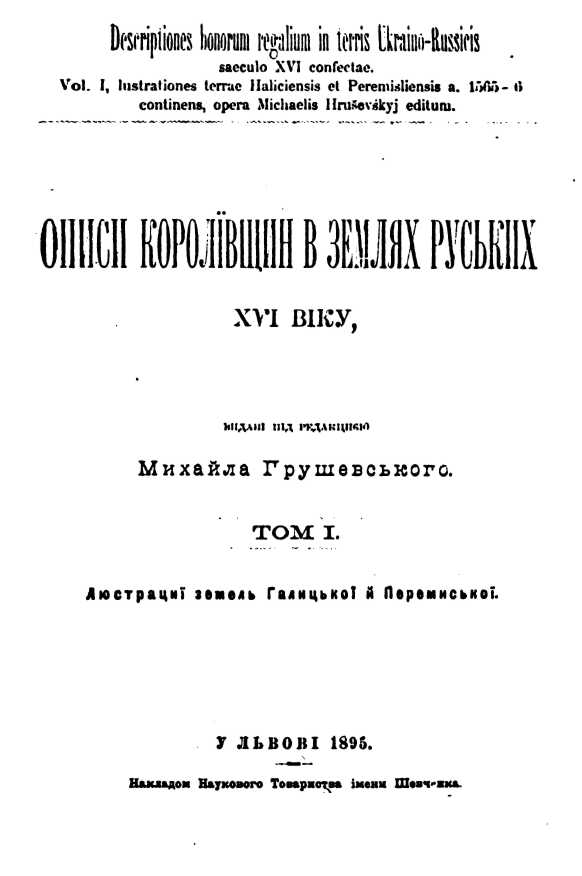 Mykhajlo Hrushevsky - «The sources