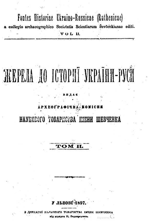 Mykhajlo Hrushevsky - «The sources