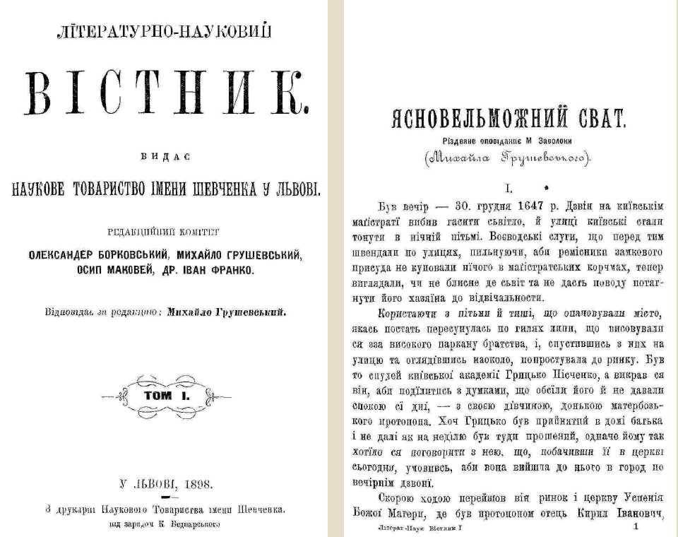 Михайло Грушевський - «Ясновельможний…