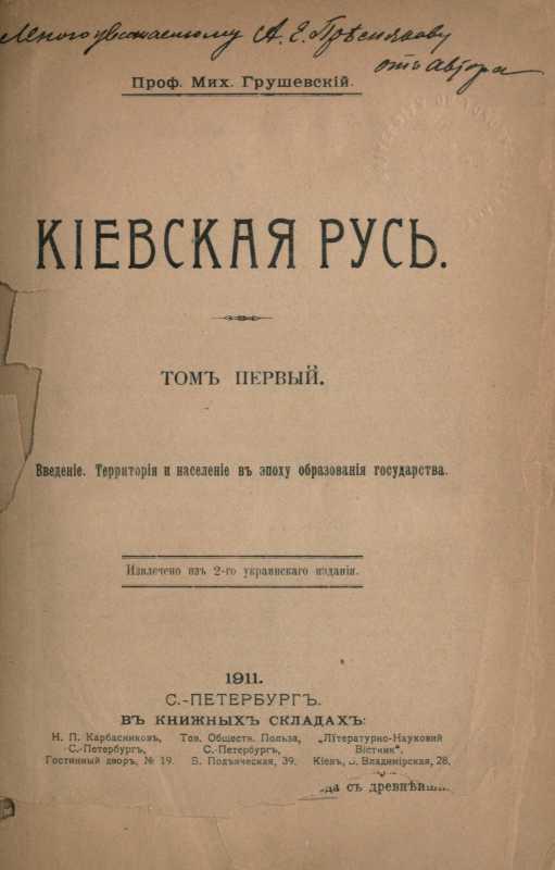 Mykhajlo Hrushevsky - «Kyivan Rus