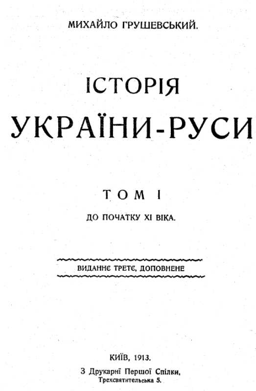 Title page of M. S. Hrushevsky's book «History of Ukraine-Rus» (3rd edition of 1st volume, 1913)
