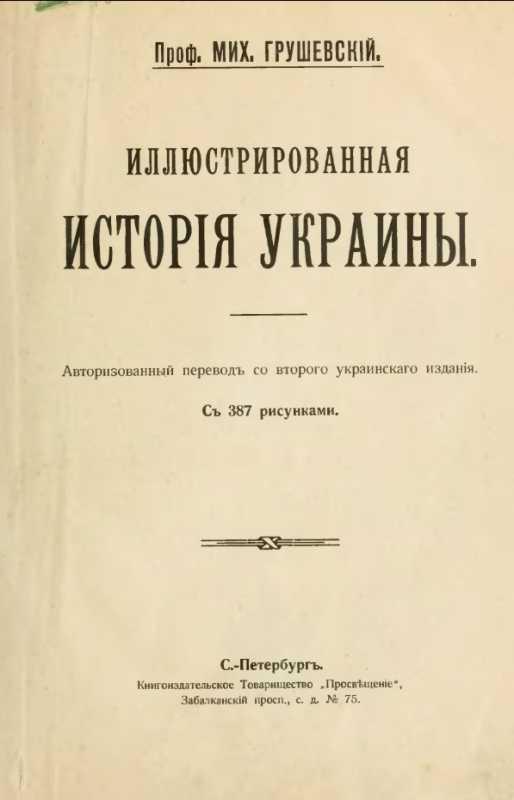 Mykhajlo Hrushevsky - «Illustrated…