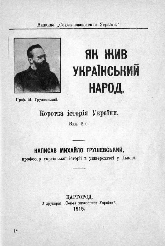 Титульний аркуш книги М.С. Грушевського «Як жив український народ» (1915 р.)