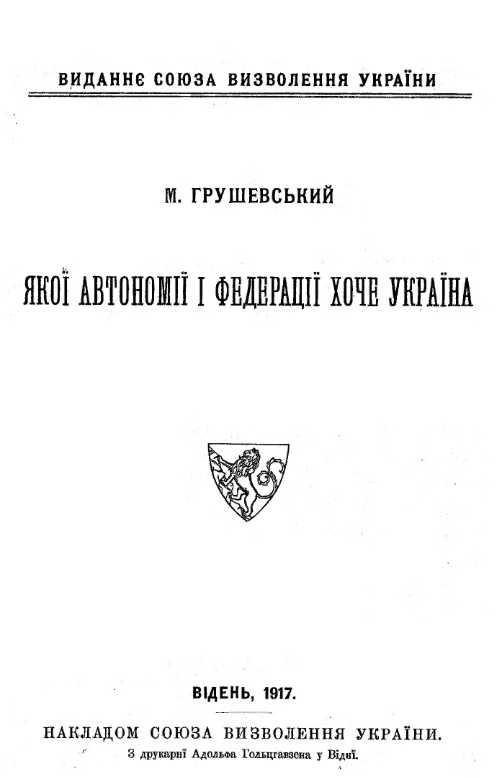 Титульний аркуш книги М.С. Грушевського «Якої автономії і федерації хоче Україна» (1917 р.)