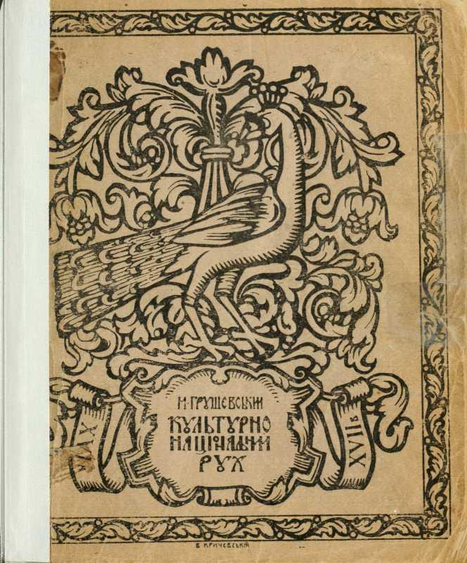 Обкладинка книги М.С. Грушевського «Культурно-національний рух на Україні в 16 – 17 в.» (друге видання, 1919 р.)