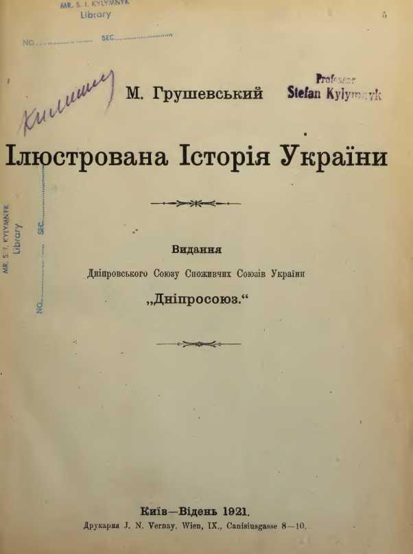 Титульний аркуш книги М.С. Грушевського «Ілюстрована історія України» (1921 р.)