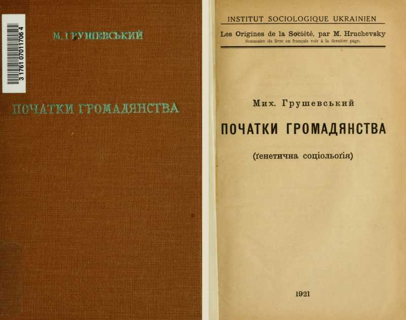 Cover and title page of M. S. Hrushevsky's book «The beginnings of society» (1921)