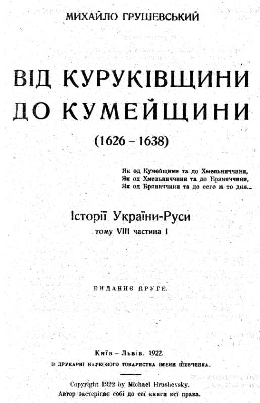 Title page of M. S. Hrushevsky's book «History of Ukraine-Rus» (8th volume, 1922)