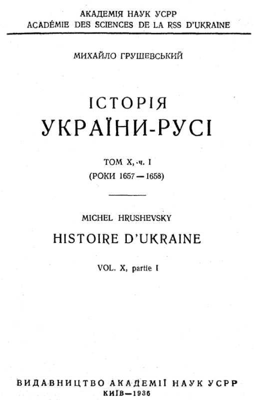 Титульний аркуш книги М. С. Грушевського «Історія України-Руси» (10-й том, 1936 р.)