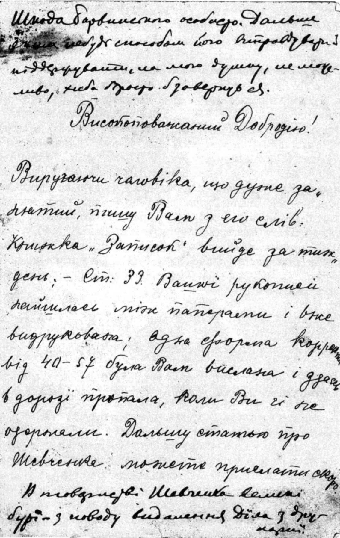 Михайло Грушевський - Лист до О.…