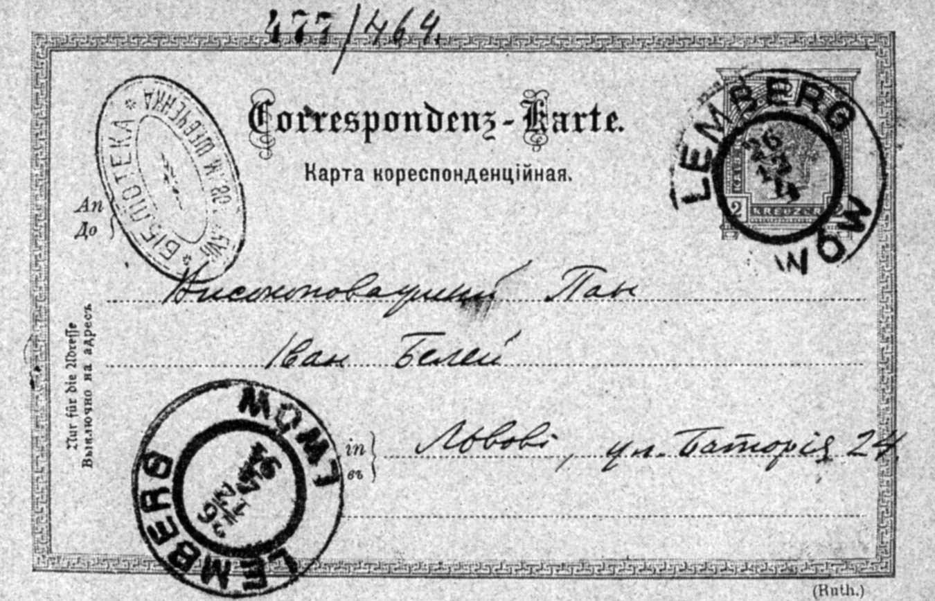Михайло Грушевський - Лист до І. Белея…