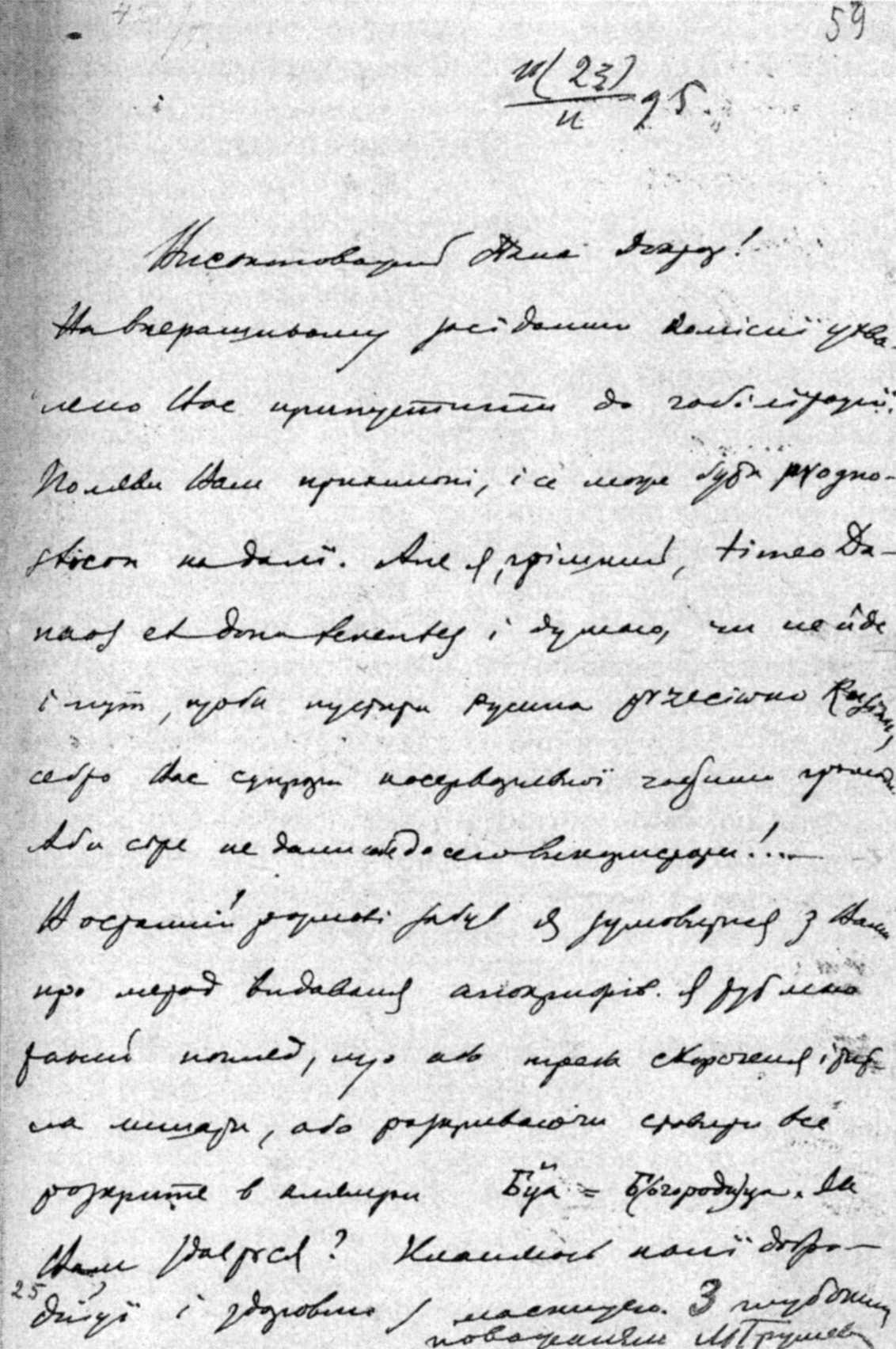 Mykhajlo Hrushevsky - Letter to I.…