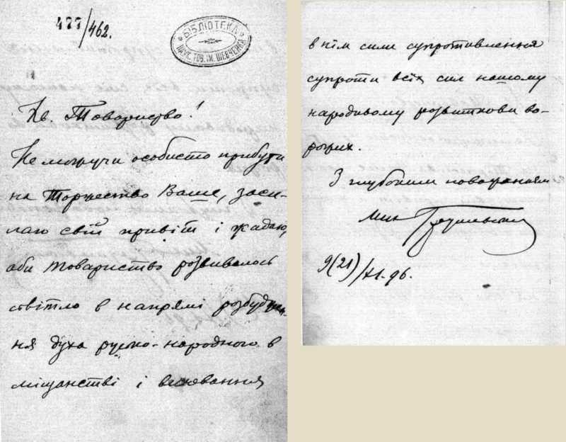 Mykhajlo Hrushevsky - Letter to…