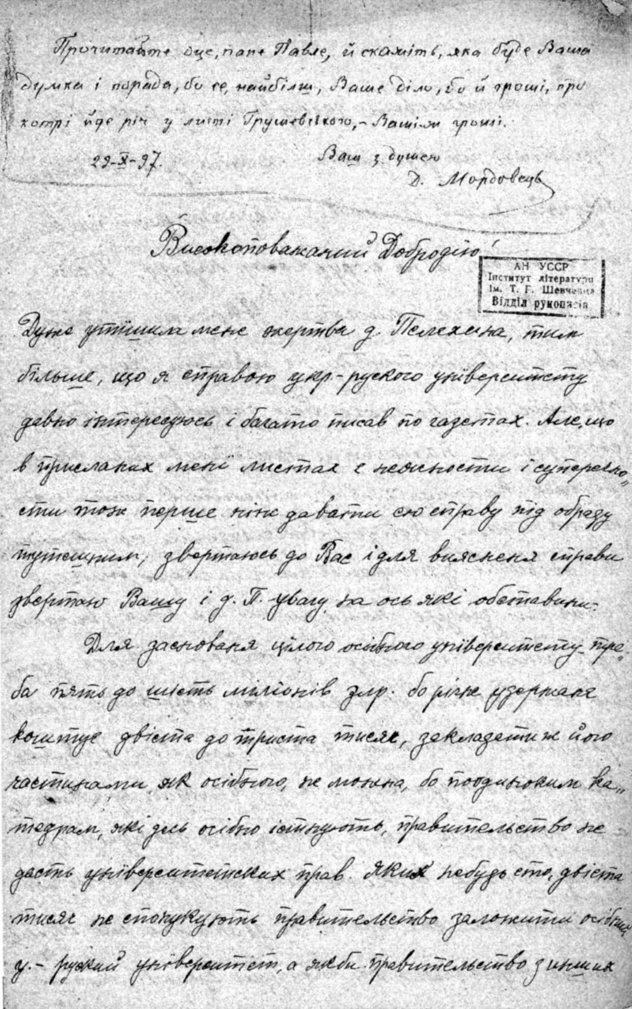 Михайло Грушевський - Лист до К.…