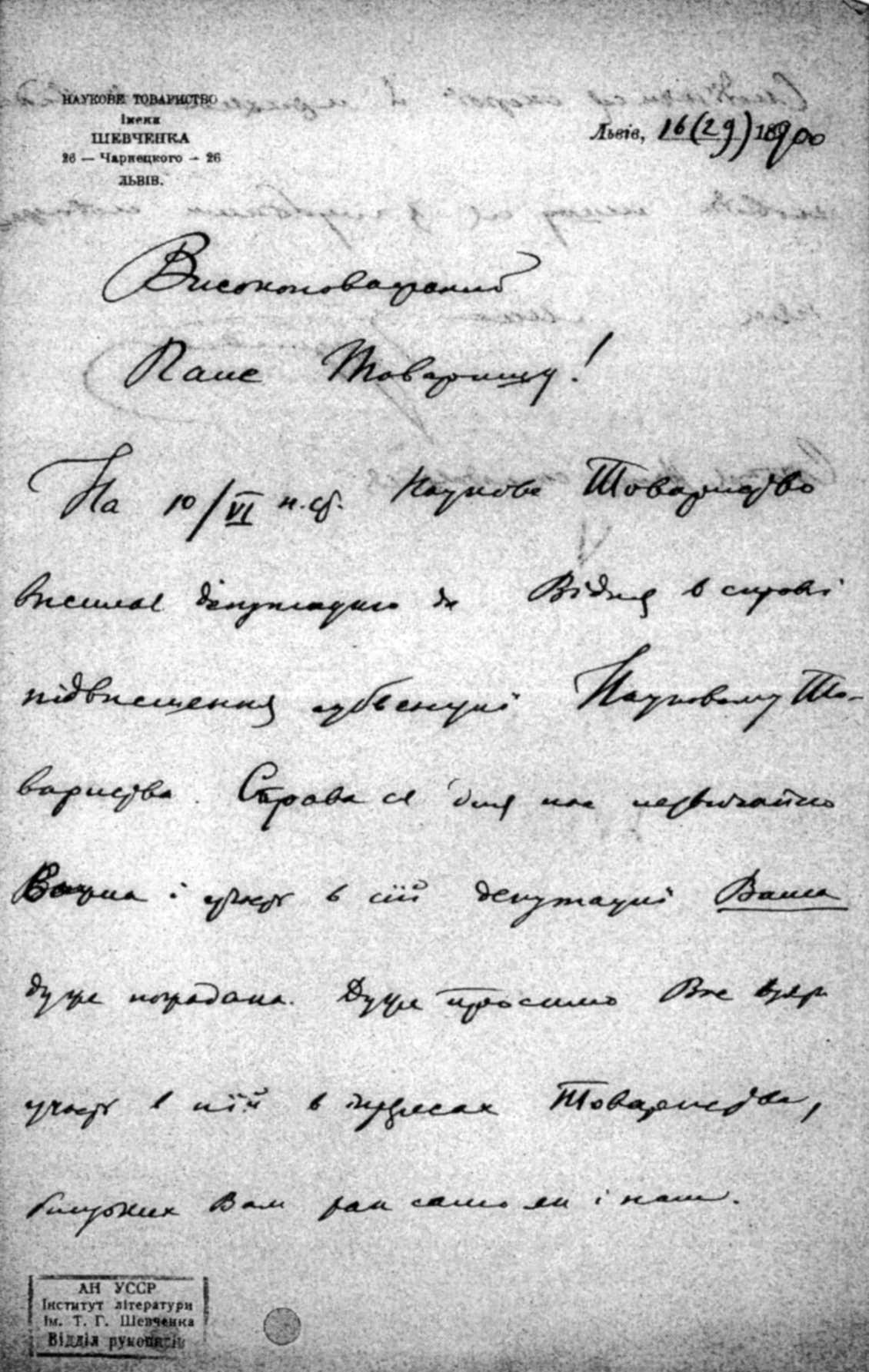 Михайло Грушевський - Лист до І. Пулюя…