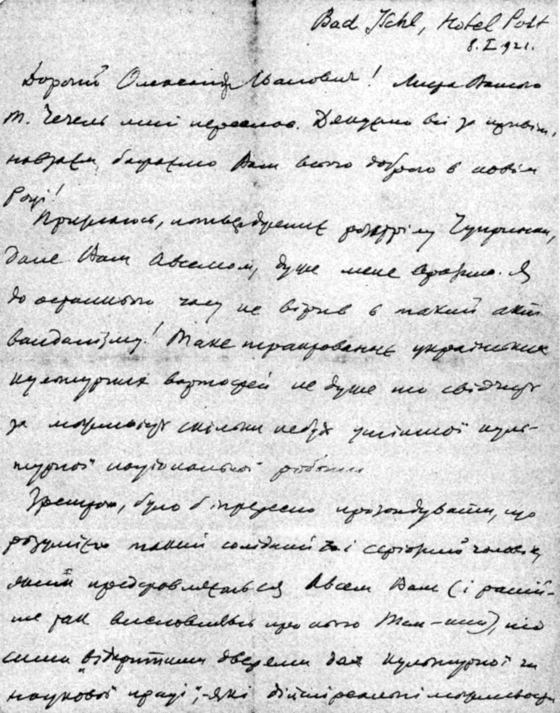 Перша сторінка автографа листа М. С. Грушевського до О. Олеся (8 січня 1921 р.; ІЛ, ф.114, № 16/2)