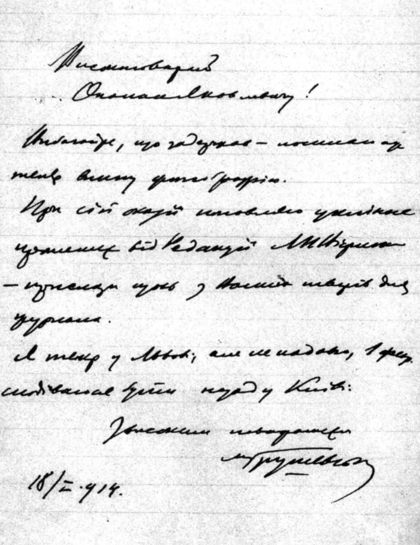 Михайло Грушевський - Лист до Панаса…