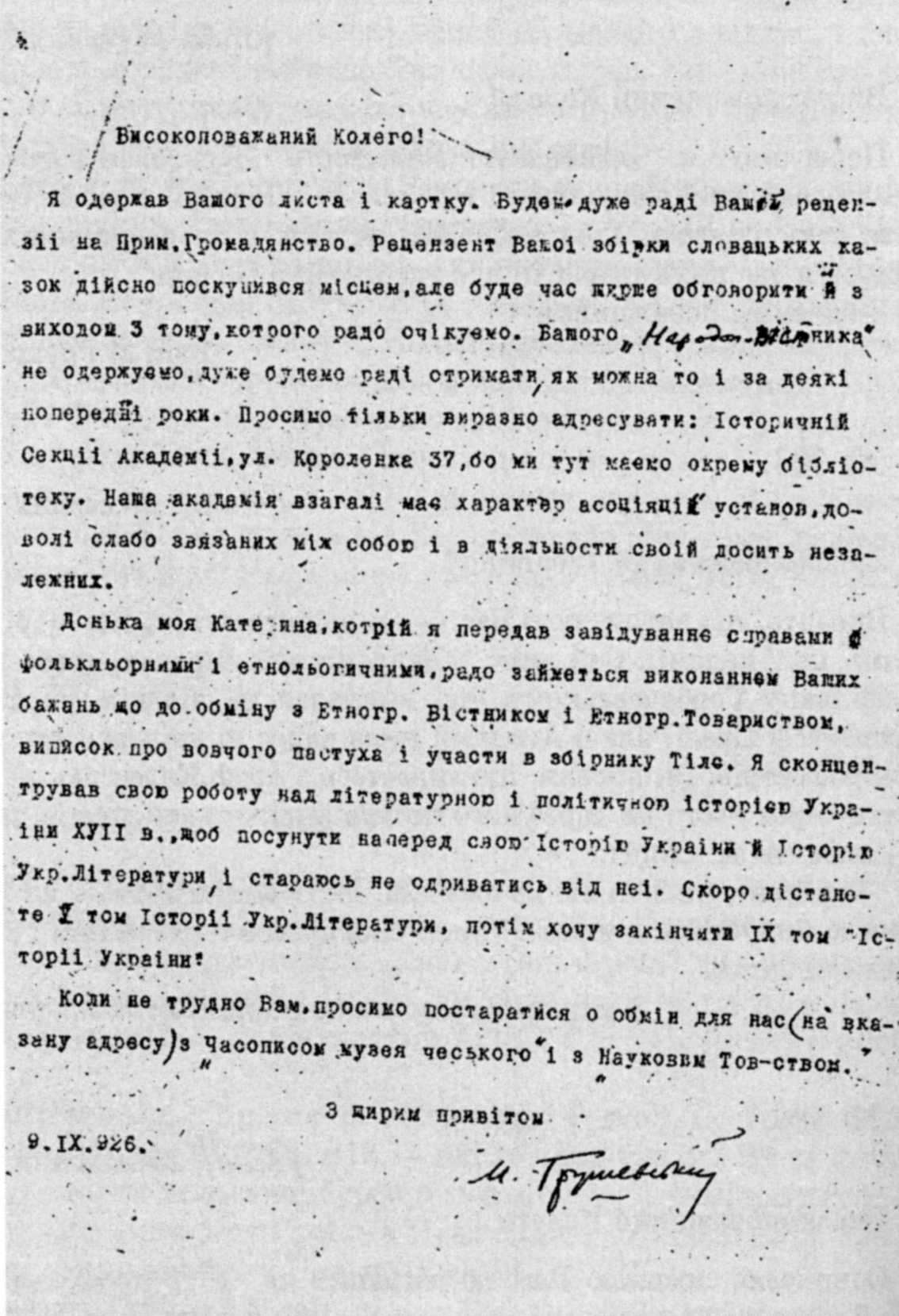 Ксерокопія авторизованого машинопису листа М. С. Грушевського до Ї. Полівки (9 вересня 1926 р.; ІЛ, ф.122, № 30, арк.12)