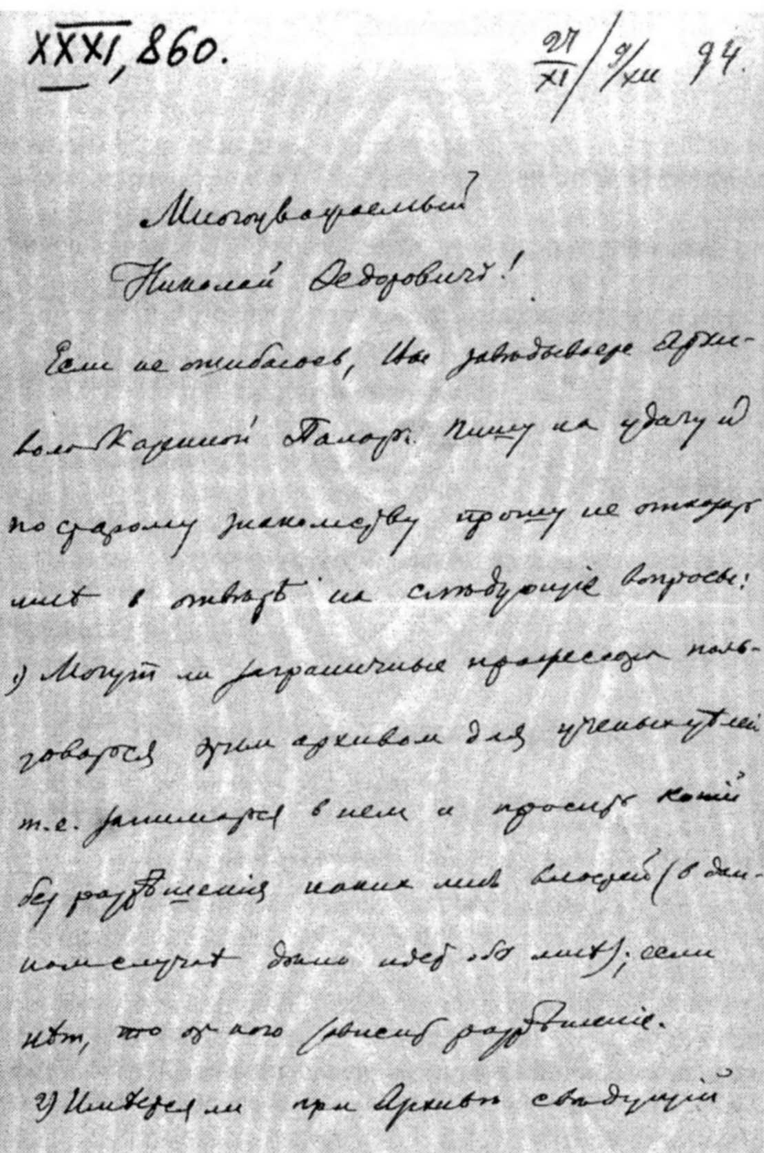 Михайло Грушевський - Лист до…