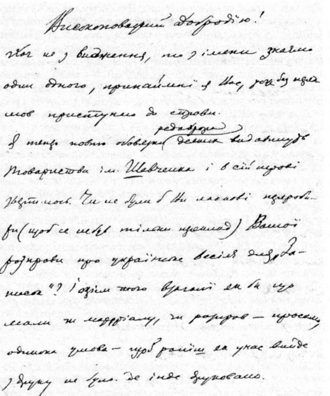 Mykhajlo Hrushevsky - Letter to F.Vovk…