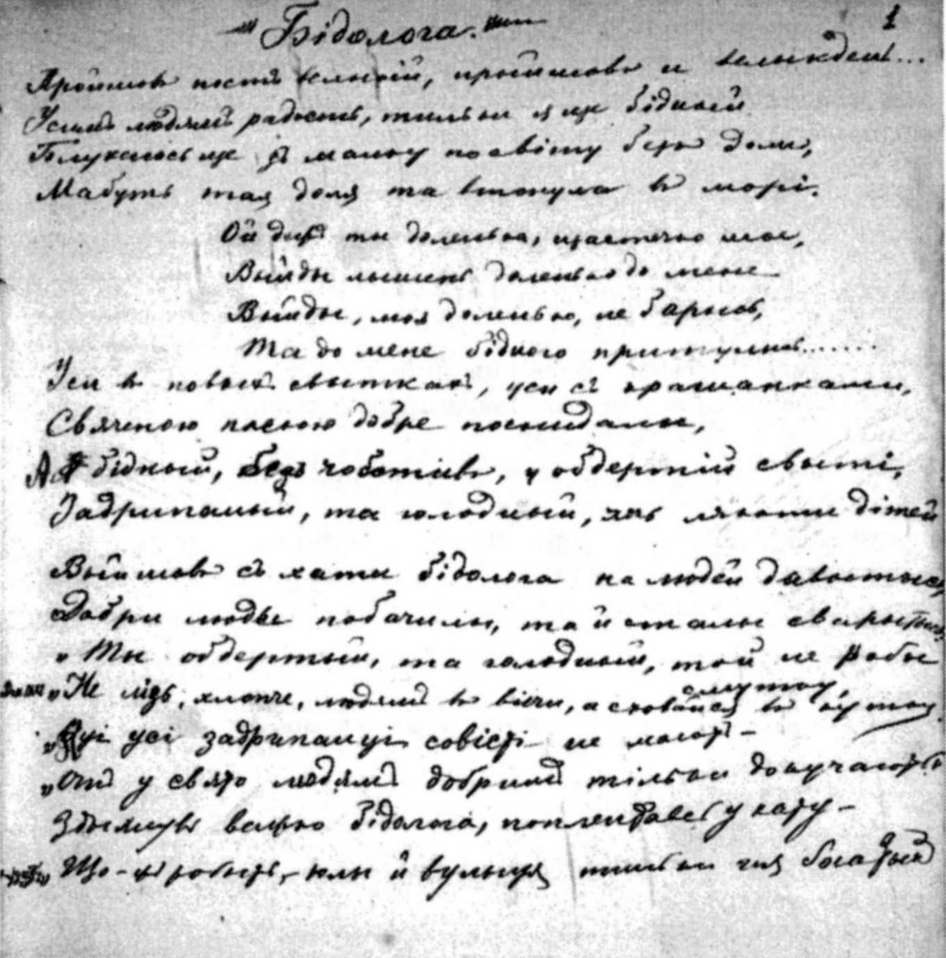 Михайло Грушевський - «Бідолога» (1882…