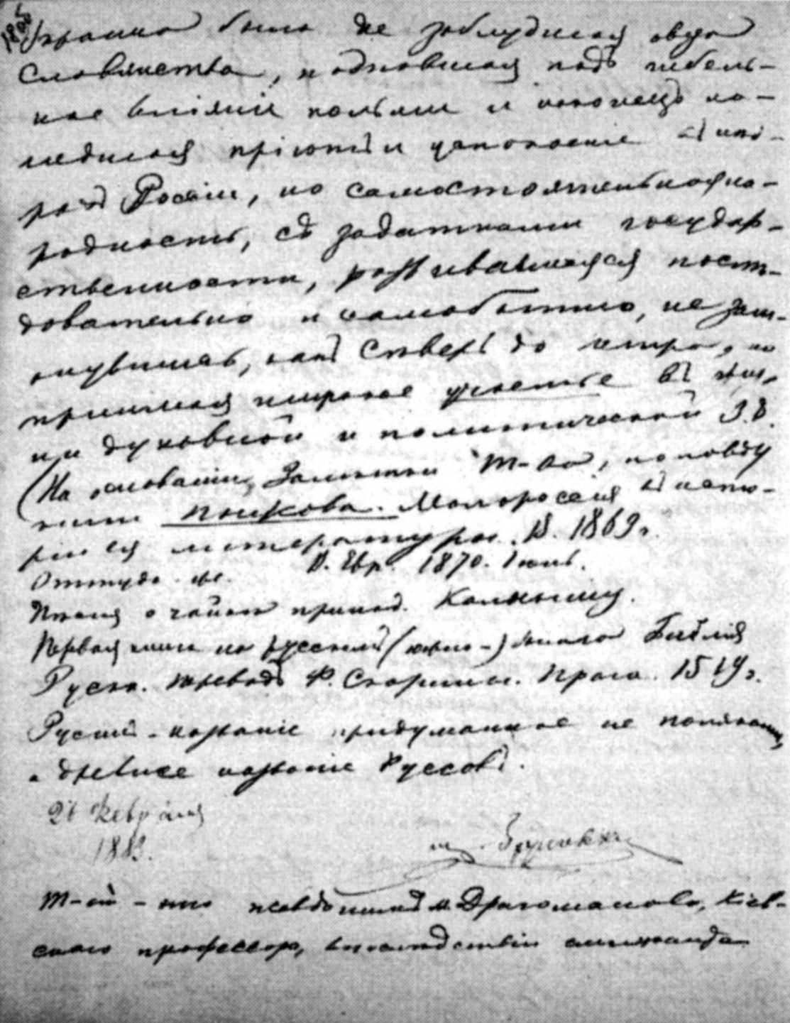 Михайло Грушевський - «Малороссия в…