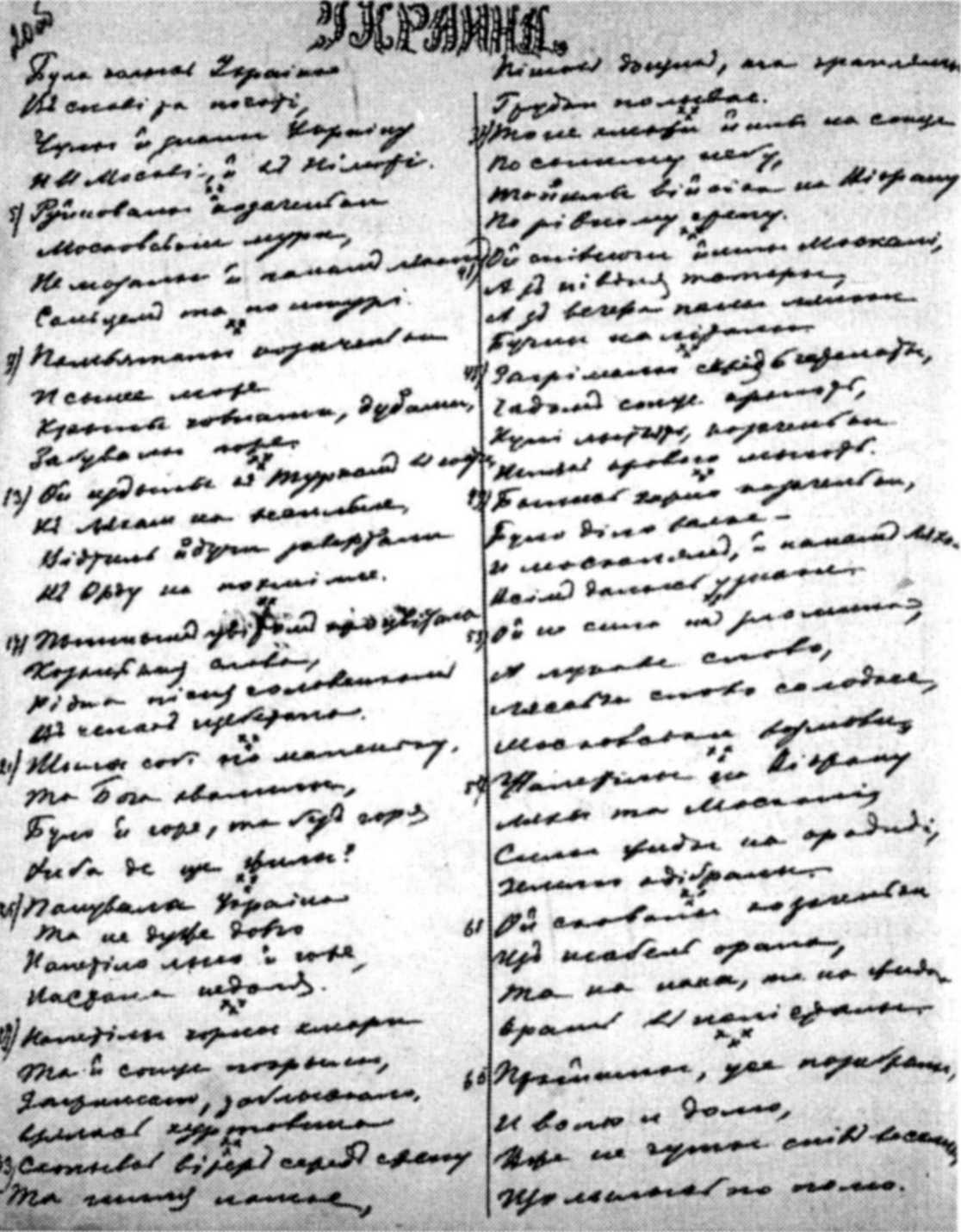 Михайло Грушевський - «Україна» (1883…