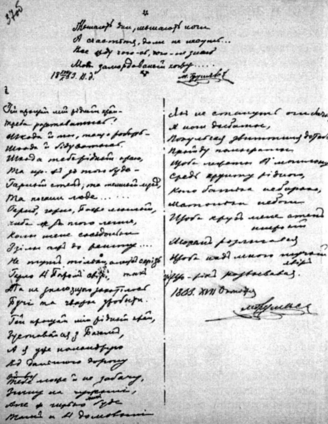 Михайло Грушевський - «Минають дні,…