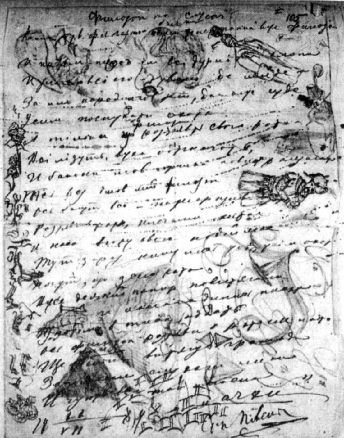 Михайло Грушевський - «Филозоп та…