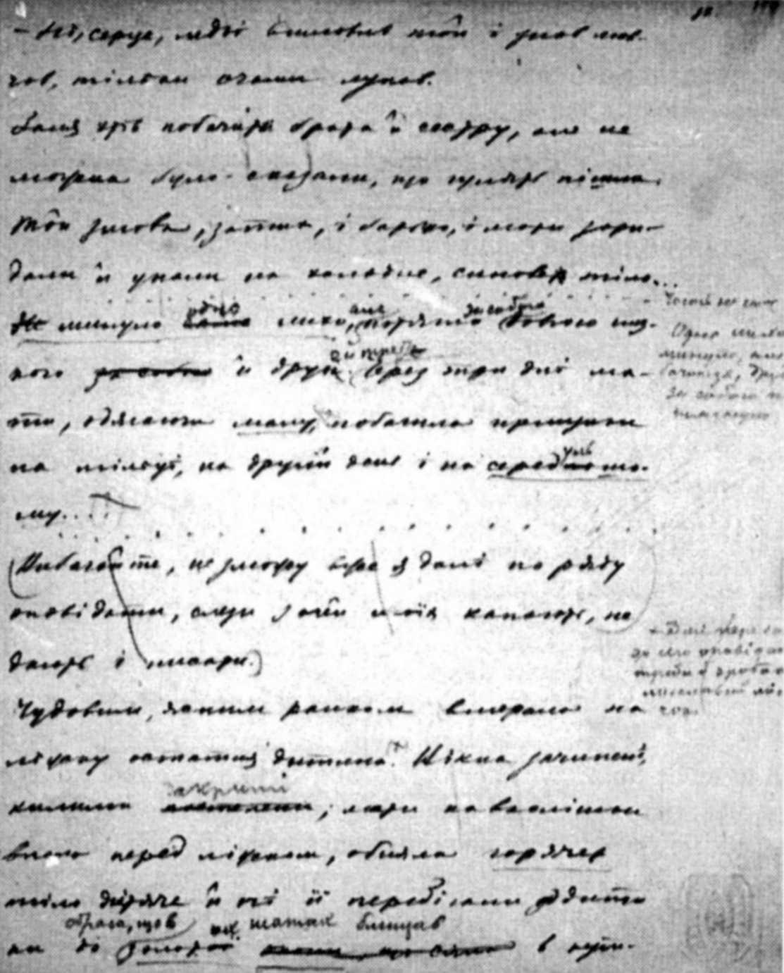 Михайло Грушевський - «Остатня кутя»…