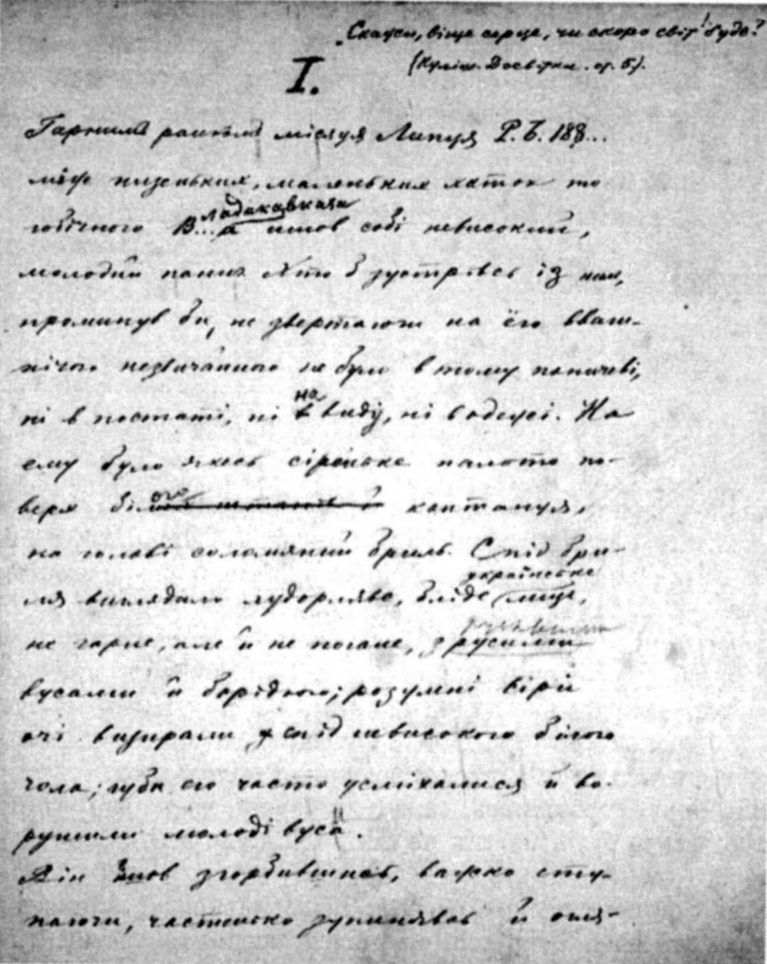 Михайло Грушевський - «Чужі й свої»…