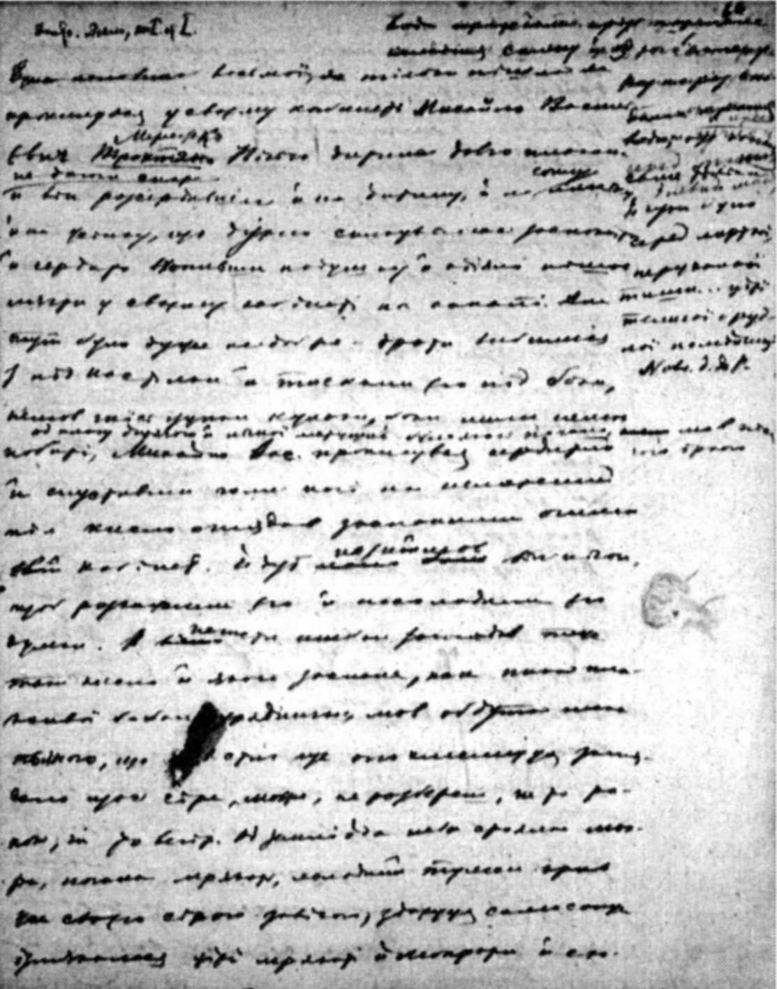 Михайло Грушевський - «Днинка» (1885 р.)