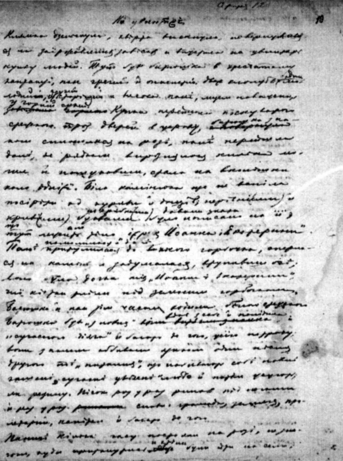 Михаило Грушевский - «На кладбище»…