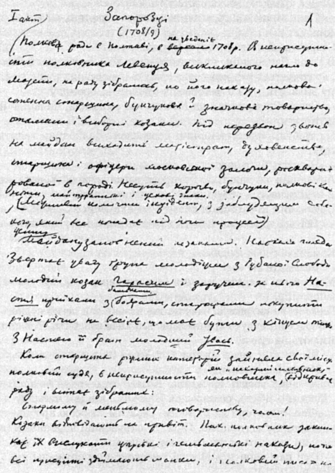 First page of autograph of M. S. Hrushevsky's screenplay «Zaporozhians» (1924)