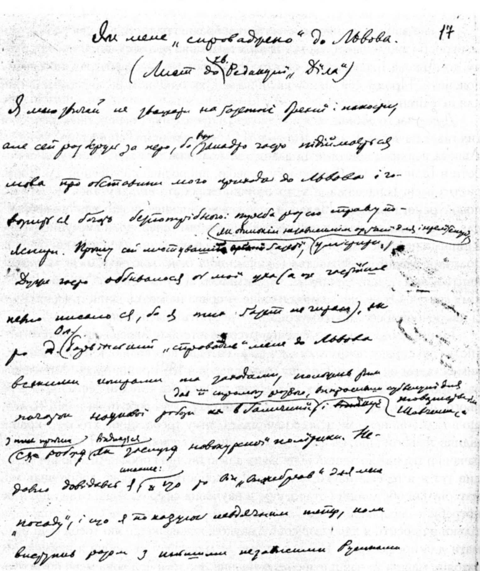 Михайло Грушевський - «Як мене…
