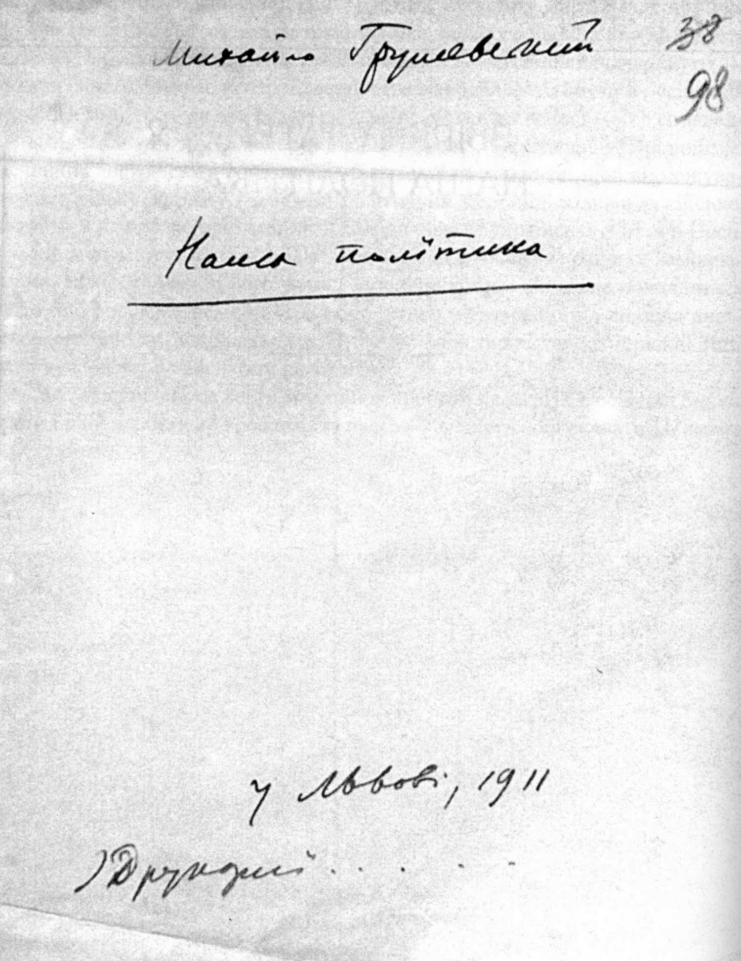 Mykhajlo Hrushevsky - «Our policy