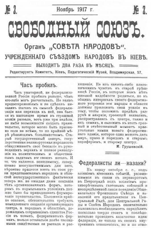 Перша сторінка часопису «Свободный союз» (1917 р., листопад, 5 2) із заміткою М. С. Грушевського «Час пробил»