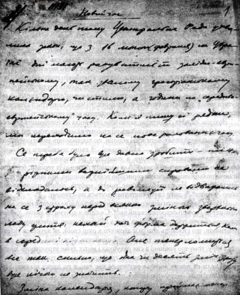 Перша сторінка автографа статті М. С. Грушевського «Новий час» (1917 р.)