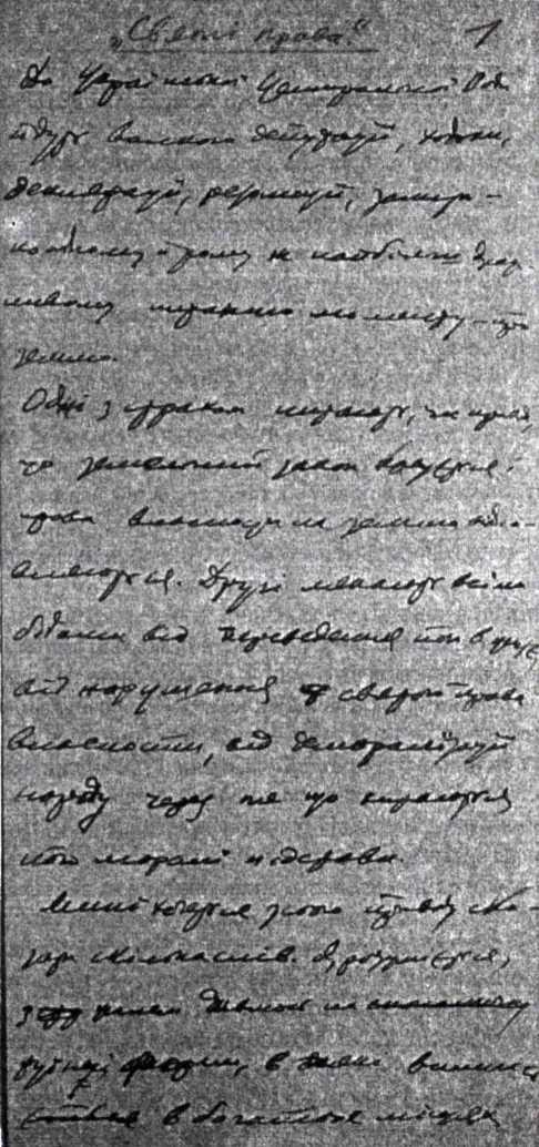 Перша сторінка автографа статті М. С. Грушевського «Святі права» (1917 р.)