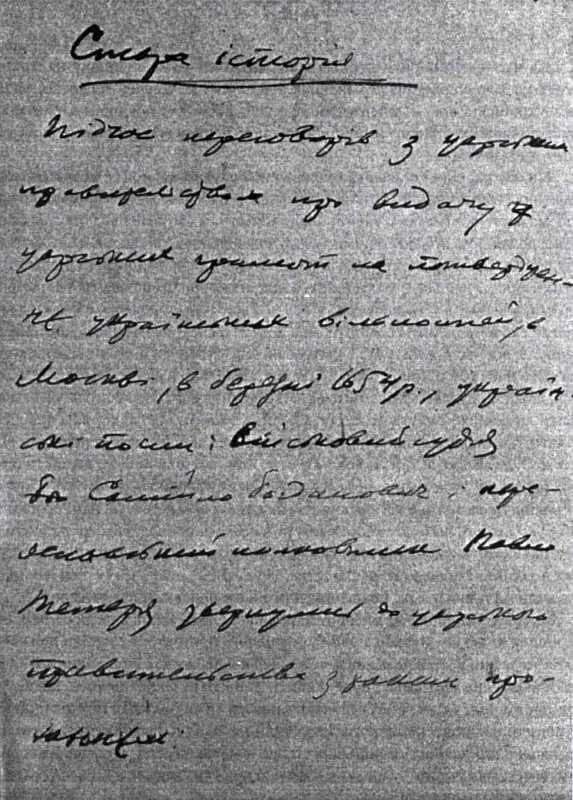Перша сторінка автографа статті М. С. Грушевського «Стара історія» (1917 р.)