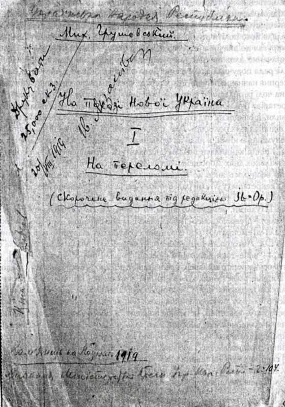 Рукописна обкладинка збірника статей М. С. Грушевського «На порозі нової України»