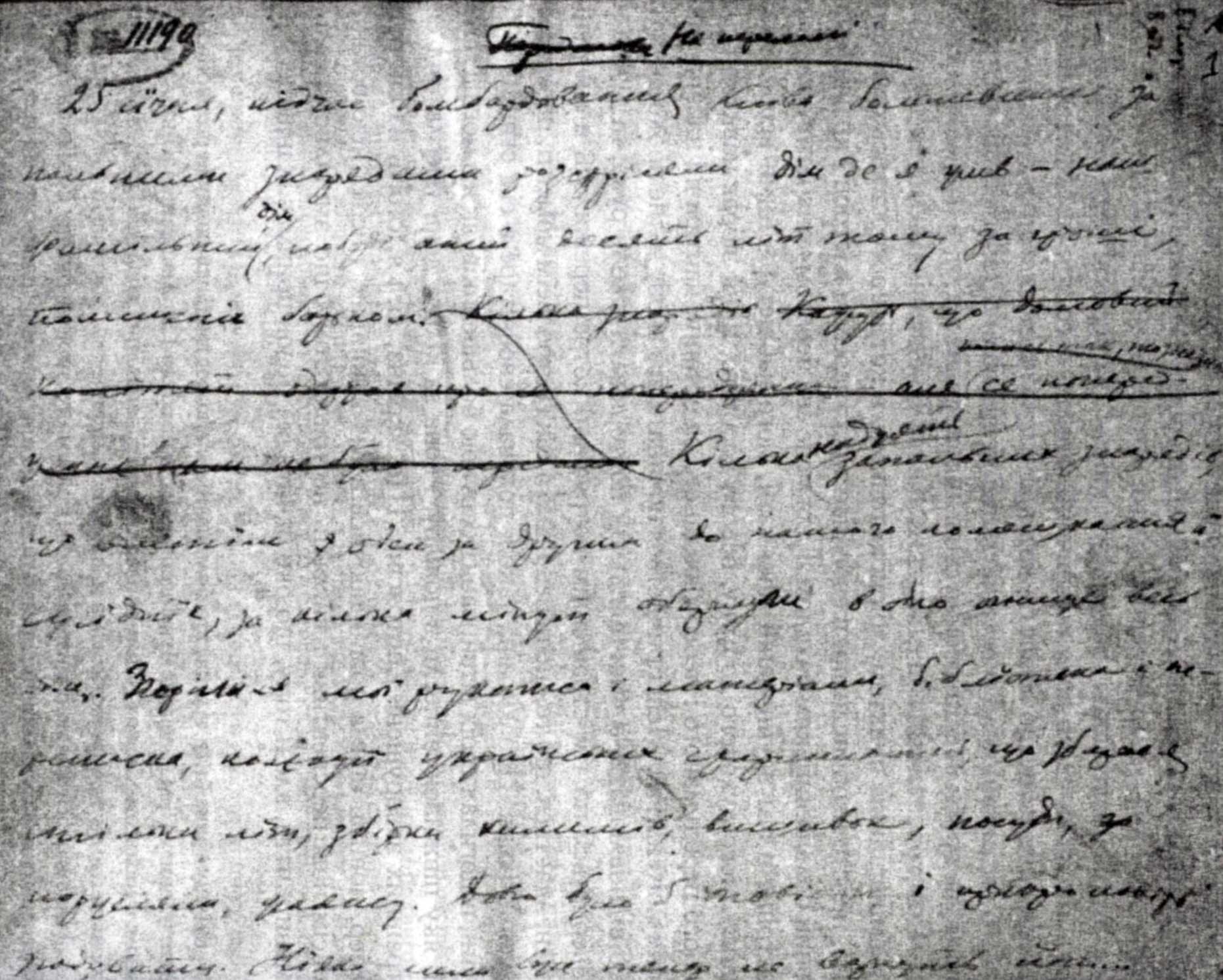 Перша сторінка автографа статті М. С. Грушевського «На переломі» (1918 р.)
