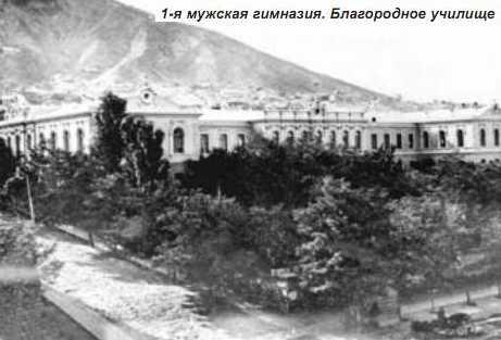 Гімназія у Тбілісі (1880 – 1886 рр.) -…