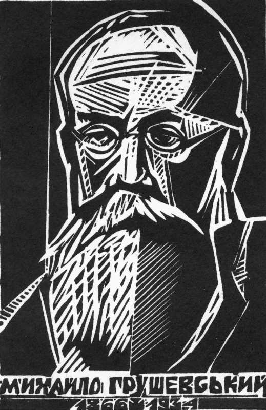 Людмила Лобода. Портрет Михайла Грушевського. Львів, 1988 р., Лінорит, 14.8 × 10 см.